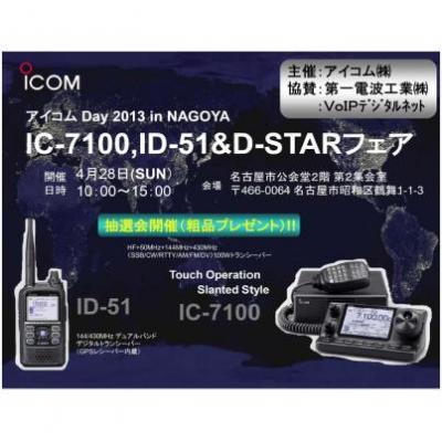 ICOM1X.jpg