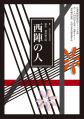 西陣の人表-01