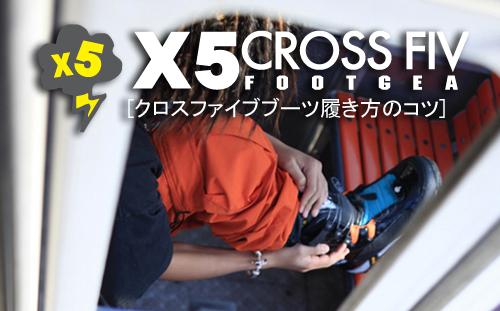 x5setup01.jpg