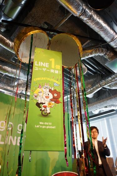 LINE_company
