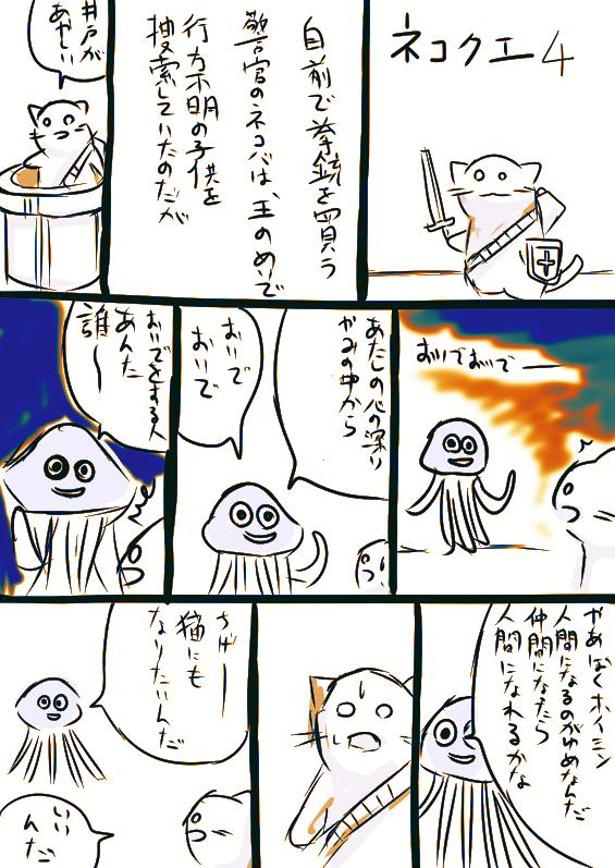 ネコバ57(1)