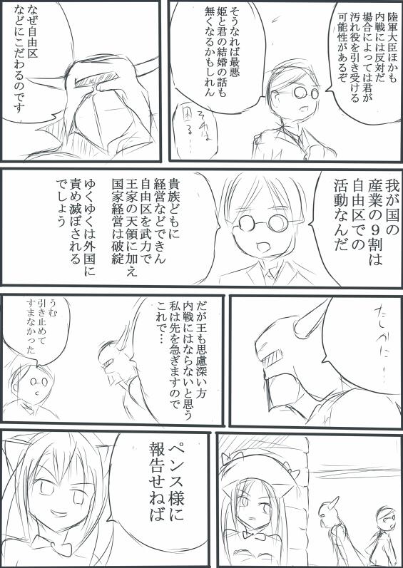 ゆきもん1-4