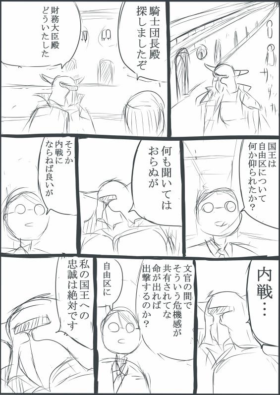 ゆきもん1-3