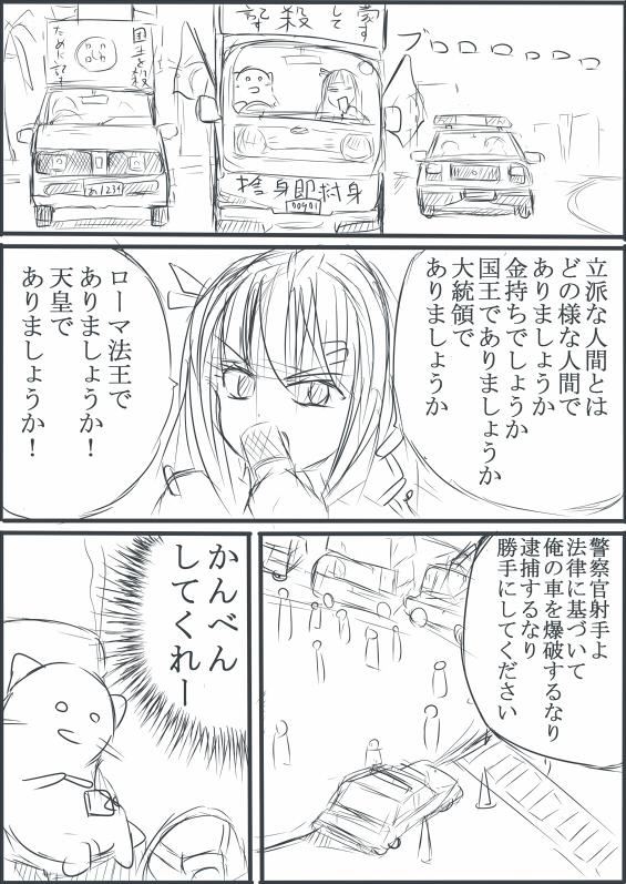ゆきもん1-8