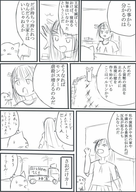 ゆきもん1-6