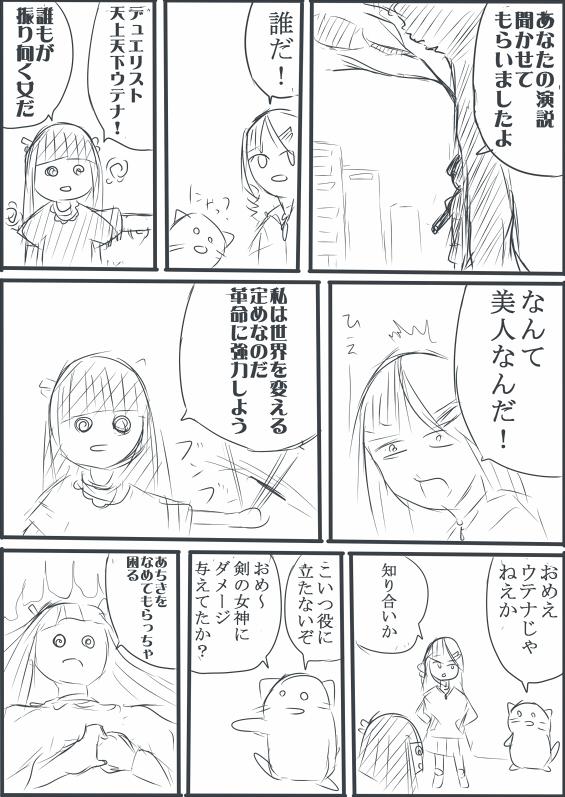 ゆきもん1-14