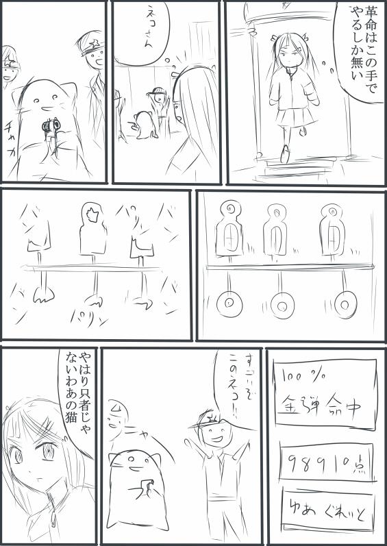 ゆきもん1-13