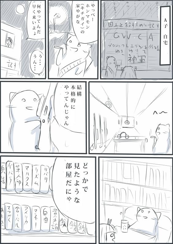 ゆきもん2-5