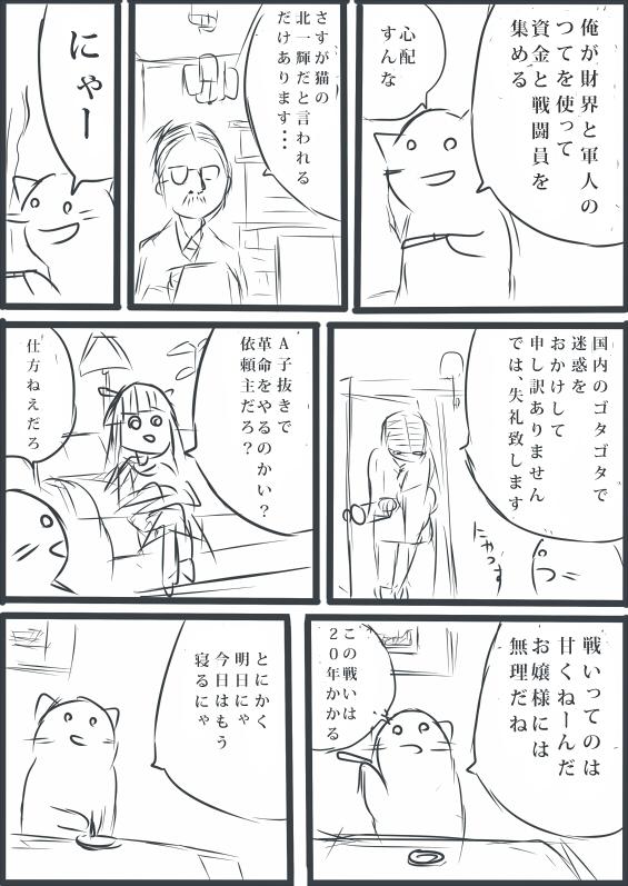 ゆきもん2-7