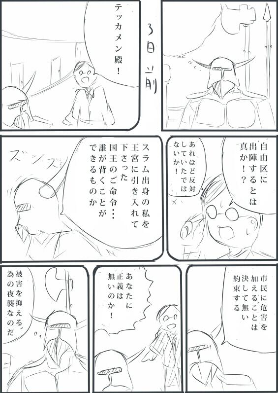ゆきもん2-4