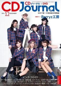 CDジャーナル12月号