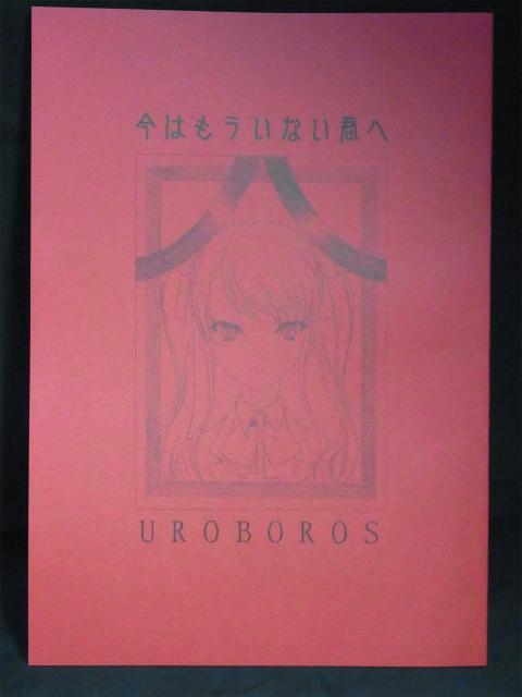 C1☆6_UROBOROS
