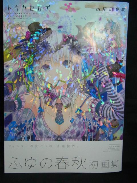 ふゆのさん_01