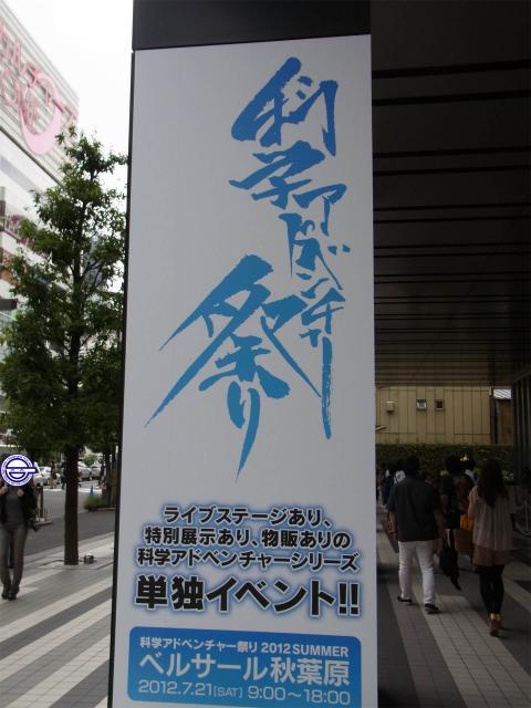 科学アドベンチャー祭り_01