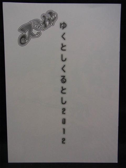 c83_goromentsu_02.jpg