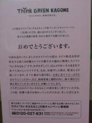 2012.05.18_ミニトマト苗_当選2