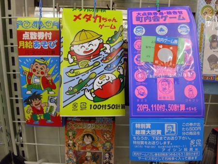 町内会ゲーム 001 (450x338)