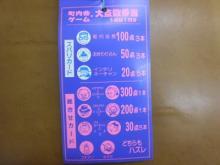 町内会ゲーム 002 (400x300)