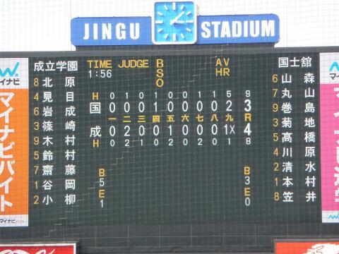 2012東東京決勝