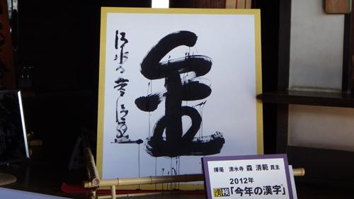 2012123113.jpg