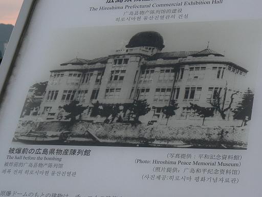 広島県物産陳列館