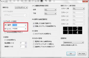 DS_JPN_設定画面_シリアルポート枠付き