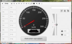 ds_日本語_メイン画面