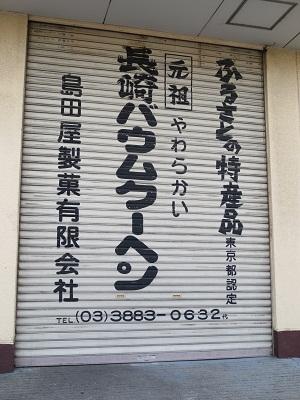 0126SIMATOKU2.jpg