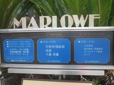 1011MARLW3.jpg