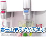 キリンアクウィッシュ富士山の天然水宅配サービス