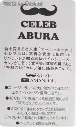 セレブ油(亜麻仁油・アマニ油)リバランド