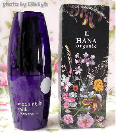 HANAオーガニック ムーンナイトミルク&フローラルドロップ