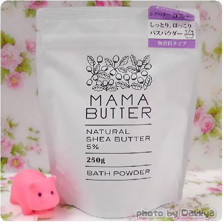 ママバター バスパウダー(無香料)シンシアガーデンWebショップ