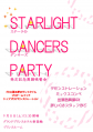 starlightparty.png