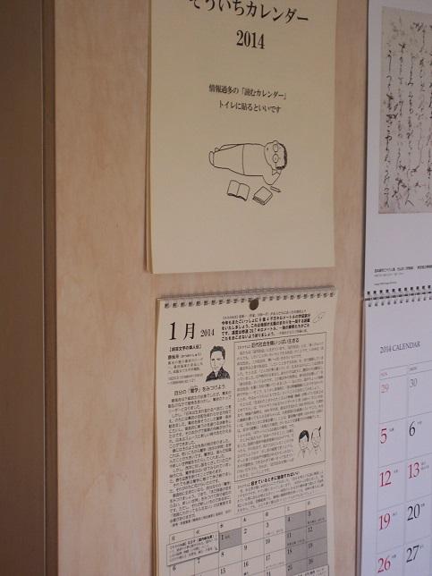 カレンダー使用例 (2)