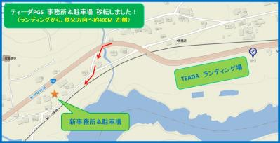 20120621_TEADA新事務所