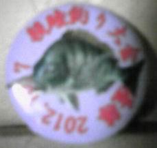 20121007baxtugi.jpg