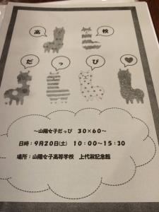 20140910高校だっぴ 紹介冊子0