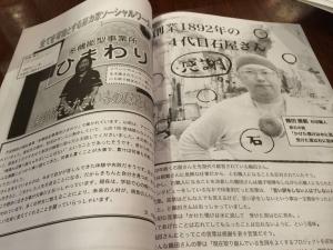 20140910高校だっぴ 紹介冊子1