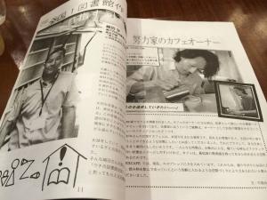 20140910高校だっぴ 紹介冊子2
