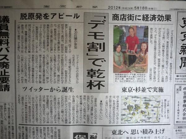 東京新聞5/18