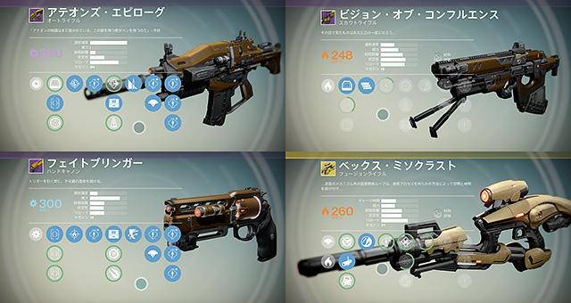 destiny_06_02.jpg