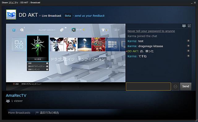 steam_broadcast08.jpg