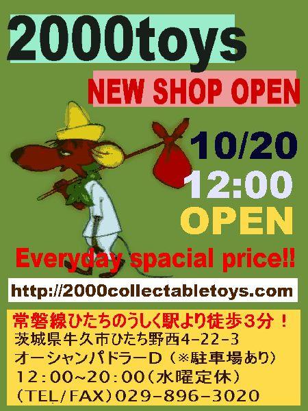2000toysnewshop_20121018192415.jpg