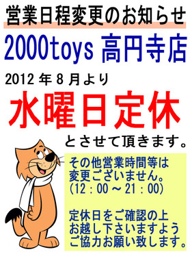 info2000toyskouenji.jpg