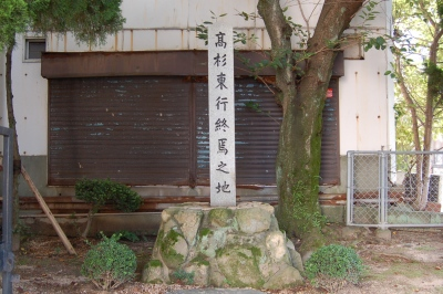 takasugishiseki.jpg
