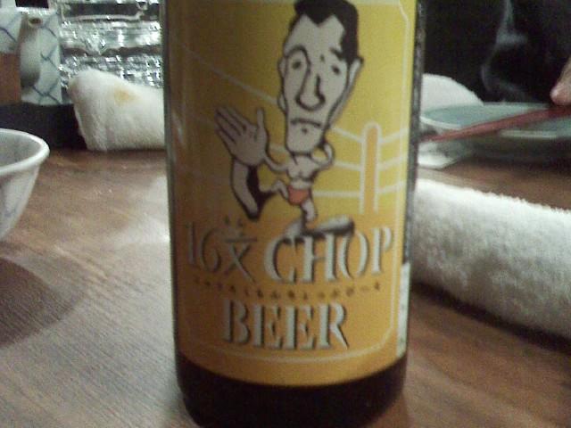 馬場さんの16文チョップビール