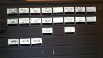 煮干鰮らーめん 圓 町田店 vol_3 (2)