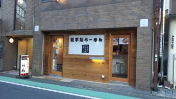 煮干鰮らーめん 圓 町田店 vol_3