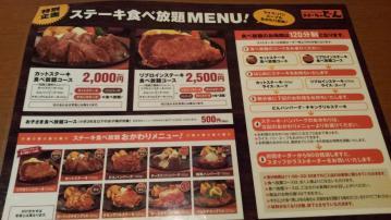 ステーキのどん vol_5